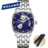 【11/30前送皮錶帶】Hamilton 漢米爾頓 JAZZMASTER 爵士開心機械錶-藍x銀/42mm H32705141