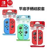 [哈GAME族]滿399免運費 可刷卡 良值IINE NS 紅藍 平面款 Joy-con果凍套(L444)