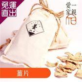 愛一家親 有機薑片(100g/袋,共兩袋)【免運直出】