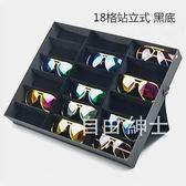 18格防塵眼鏡收納盒展示盒太陽鏡眼睛展示架多格大墨鏡整理盒wy【1件免運】
