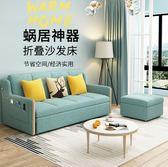 沙發床 可折疊床沙發床北歐坐臥兩用多功能1.5米簡約現代單人雙人小戶型 mks韓菲兒