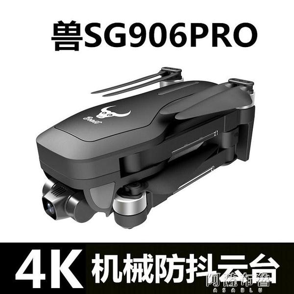 無人機 獸無人機航拍器4K二軸防抖云臺大型無刷折疊飛行器2000米遙控飛機 【美好時光】