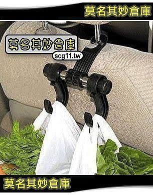 莫名其妙倉庫【XX022 掛勾 】座椅置物架 椅背置物架 掛勾 頭枕掛勾 置物籃