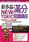 (二手書)New TOEIC 新多益滿分閱讀講座:文法單字一本搞定(1 書 + 1 解析本)