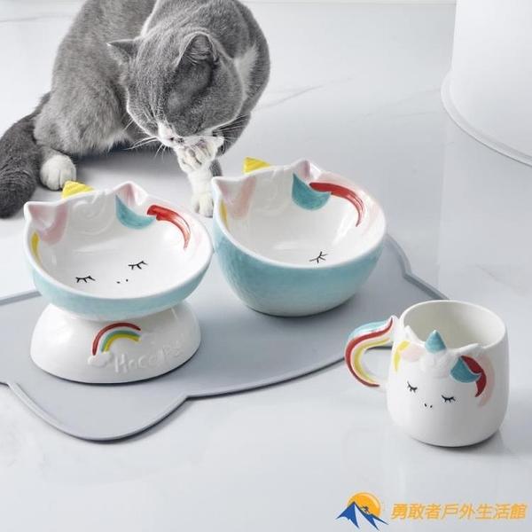 獨角獸貓碗陶瓷喝水碗單碗貓咪貓糧碗貓食盆高腳傾斜【勇敢者】