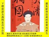 全新書博民逛書店大清相國(王躍文簽名版)Y380729 王躍文 嶽麓書社 ISBN:9787553811925 出版2020