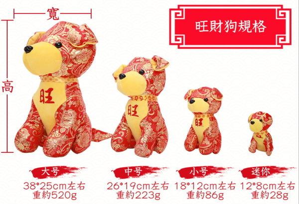 狗年吉祥物毛絨玩具唐裝狗公仔可愛小狗狗玩偶聖誕節元旦禮品(迷你號)─預購CH3668