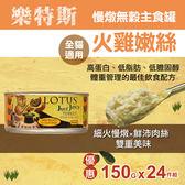 【毛麻吉寵物舖】LOTUS樂特斯 慢燉嫩絲主食罐 火雞肉口味 全貓配方 150g-24件組 貓罐 罐頭