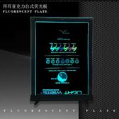led熒光板廣告板40 60亞克力發光板台式寫字板黑板廣告牌YYP 盯目家