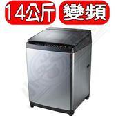 TOSHIBA東芝【AW-DG14WAG】14公斤勁流双飛輪洗衣機
