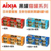 [寵樂子]【日本愛喜雅AIXIA】黑罐80gX6罐挑食貓罐12組