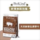 PetKind野胃〔鮮草肚原野牛無穀全犬糧,6磅,加拿大製〕