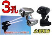 《100%台灣製》汽車雨刷噴水頭 三孔 噴頭(三個孔可以360度調整)噴水不在有死角..兩色