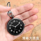 懷錶 迷你復古懷表老人電子鑰匙扣大數字學生考試用護士表便攜口袋掛表