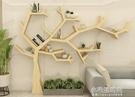 實木樹形書架辦公室客廳沙發後創意牆上落地置物架裝飾架【全館免運】