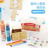趣味小畫家填色版 兒童玩具 美勞玩具 早教玩具