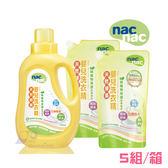 nac nac - 天然酵素洗衣精 (1罐1200ml+2補充包1000ml) -5組/箱