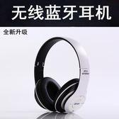 藍牙耳機頭戴式無線游戲男女運動跑步耳麥電腦手機插卡音樂重低音『輕時光』