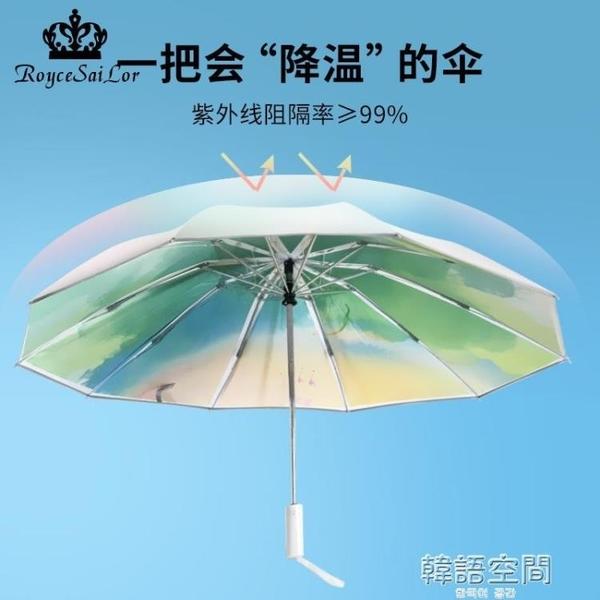 全自動太陽傘女防曬傘超強防紫外線遮陽晴雨兩用反向折疊傘雨傘男 韓語空間