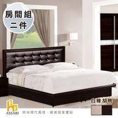 ASSARI-(胡桃)阪本晶鑽房間組二件(皮床片+側掀床架)單人3.5尺