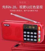 收音機SAST/先科N28收音機老人便攜式老年迷你袖珍可充電fm廣播【七夕節好康搶購】