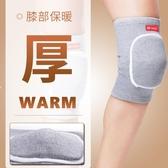 運動護膝加厚保暖防摔舞蹈專用護具【步行者戶外生活館】