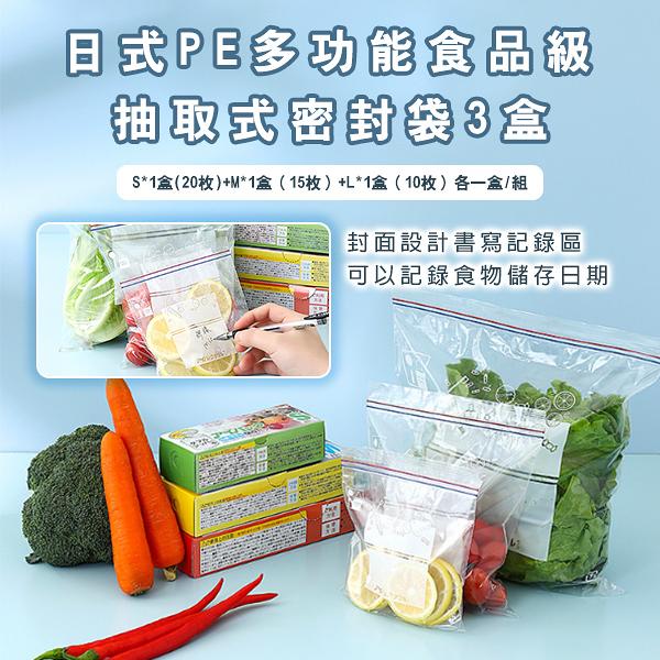 日式PE多功能食品級抽取式密封袋3盒/組