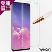 YANG YI 揚邑 Samsung Galaxy S10+滿版軟膜3D曲面防爆抗刮保護貼S10+【免運直出】