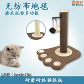 推薦小型劍麻繩貓抓板貓抓柱貓樹貓爬架寵物用品貓磨爪器貓咪玩具用品【交換禮物】
