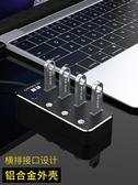USB分線器-usb3.0高速分線器開關帶電源一拖四轉接頭hub集線器擴展器電腦筆記本 東川崎町