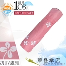 雨傘 陽傘 萊登傘 108克超輕傘 抗UV 易攜 超輕三折傘 碳纖維 日式傘型 Leighton (幸運草粉紅)