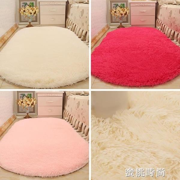 佳瑞橢圓形床邊地毯現代簡約臥室床前毯客廳茶幾墊房間滿鋪可愛毯『蜜桃時尚』