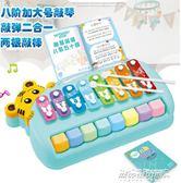 嬰兒童手敲琴玩具多音階  益智八個月寶寶玩具八音敲擊樂器二合一       傑克型男館