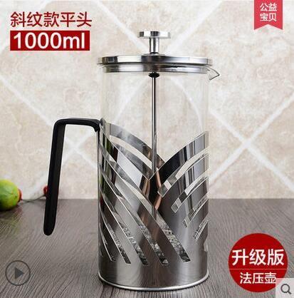 法壓壺 不銹鋼咖啡壺 家用法式茶壺沖茶器泡茶器耐高溫玻璃過濾杯【斜纹款 平头1000ml】