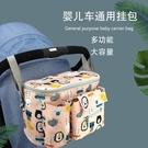 嬰兒車掛包溜娃神器收納袋掛袋多功能通用大容量置物便攜寶寶推車 童趣屋