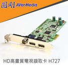 【免運費】AVerMedia 圓剛 H727 HDMI三頻電視擷取卡/ PCI-E介面