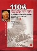 二手書博民逛書店 《110 歲,有愛不老》 R2Y ISBN:9867416759│許哲、宋芳綺