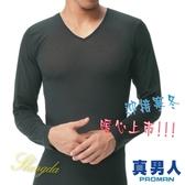 限時優惠【豪門內衣】買一送一 速熱暖絨V領長袖衫-三色可挑選