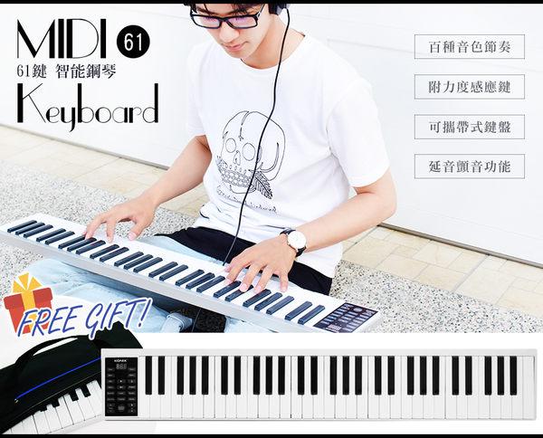 【小麥老師 樂器館】61鍵 電子琴 攜帶式電子琴 PZ61 電鋼琴【P7】數位鋼琴 鋼琴 手捲鋼琴