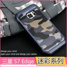 三星 GALAXY S7 edge 手機殼 創意迷彩 曲面 G9350 矽膠套 包邊 S7 保護套 外殼 防摔 防滑 軍風│麥麥