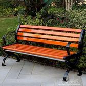 公園椅戶外長椅子長凳庭院園林椅凳長條排椅座椅防腐實木鐵藝鑄鋁CY 酷男精品館