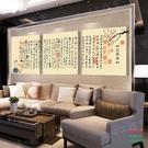 【優樂】無框畫裝飾畫蘭亭序客廳書房辦公室茶莊中國風三聯畫字畫