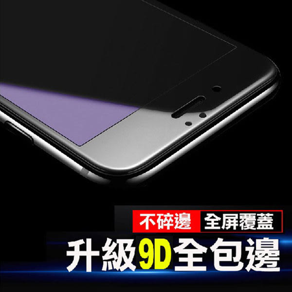 [24H 現貨快出] iPhone 全覆蓋滿版 前貼/保護膜/全覆蓋 iphone 6 7 8 保護貼 i6 s i7 i8 plus ix