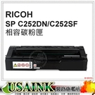 USAINK~RICOH S-C252HSCT /SP C252HS 藍色相容碳粉匣 適用: SPC252DN/SPC252SF/C252DN / C252SF/C252