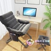 沙發 懶人椅現代簡約單人大學生宿舍家用電腦椅子靠背休閑書桌躺椅【八折搶購】yj