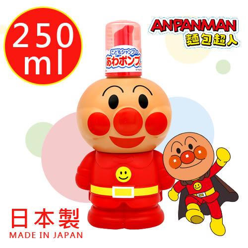 日本製造 ANPANMAN 正版授權 麵包超人 弱酸性 不流淚 兒童 幼兒 洗髮精 洗髮乳 250ml