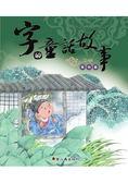 字的童話故事(萬物篇)(精裝)