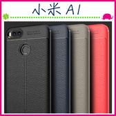 Xiaomi 小米A1 5.5吋 荔枝皮紋背蓋 時尚手機殼 全包邊保護套 TPU軟殼手機套 矽膠保護殼 後殼