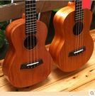 26吋全桃花心木尤克裏裏幸福號牌烏克麗麗生日禮物ukulele-炫彩腳丫折扣店