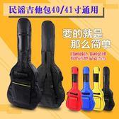 吉他袋吉他包41寸背包民謠盒古典吉他套個性吉他袋子40加厚通用雙肩琴包 小明同學